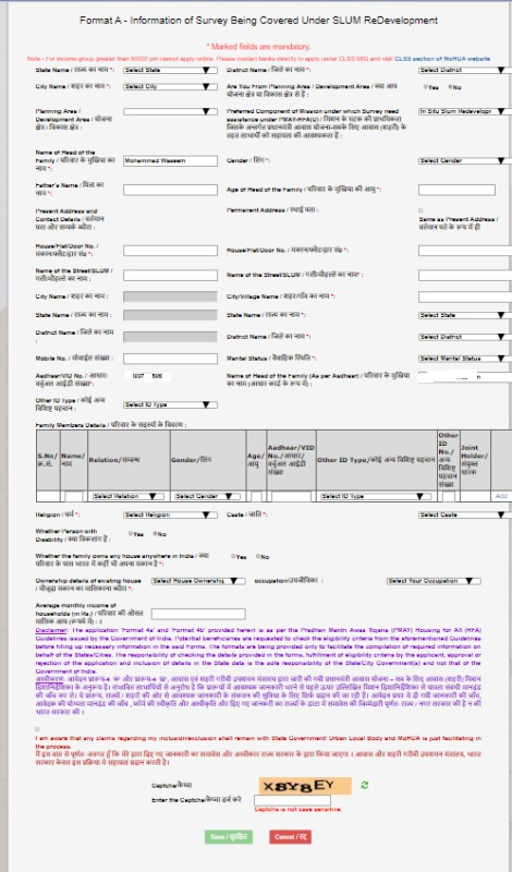 pmay form download