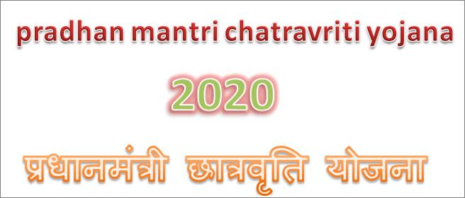 pradhan mantri chatravriti yojana in hindi