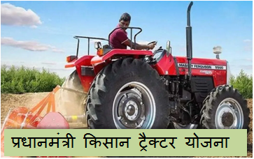 pm kisan tractor yojana in hindi