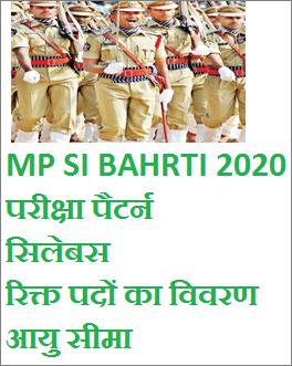 MP SI VACANCY 2020