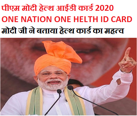 PM MODI HEALTH ID CARD IN HINDI