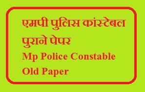 एमपी पुलिस कांस्टेबल पुराने पेपर
