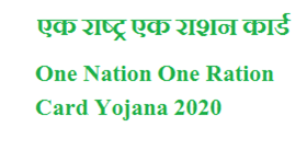one nation one ration card 2020