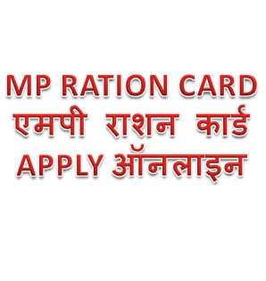 mp ration card form apply