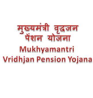 Mukhyamantri Vridhjan Pension Yojana