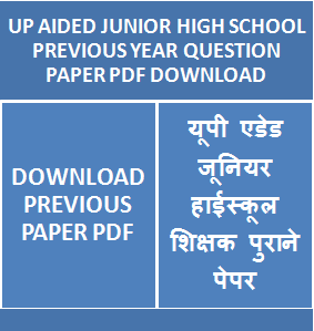 Up Aided Junior High School Previous Year Question Paper